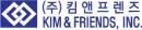 Kim & Friends, Inc.